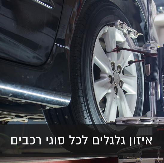 איזון גלגלים לכל סוגי הרכב
